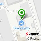 Местоположение компании АВ сервис