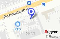 Схема проезда до компании ПКФ СВЕТОЧ в Воткинске
