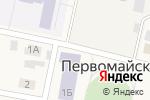 Схема проезда до компании Средняя общеобразовательная школа в Первомайском