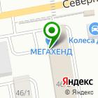 Местоположение компании МЕГА-ХЕНД