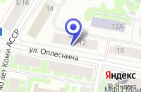 Схема проезда до компании ТФ КРОНА ТЭКС в Ухте