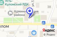 Схема проезда до компании УСТЬ-КУЛОМСКОЕ ЖКХ в Усть-Куломе