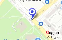 Схема проезда до компании ТУЙМАЗИНСКИЙ ГАЗОПЕРЕРАБАТЫВАЮЩИЙ ЗАВОД в Туймазах
