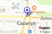 Схема проезда до компании САРАПУЛЬСКИЙ РАДИОЗАВОД - ХОЛДИНГ в Сарапуле