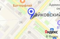 Схема проезда до компании АТП ТРАНСАГЕНТСТВО в Чайковском