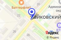Схема проезда до компании МАГАЗИН ПРОДУКТЫ в Чайковском