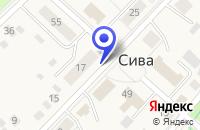 Схема проезда до компании ДОМ КУЛЬТУРЫ в Сиве