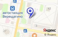 Схема проезда до компании РЕДАКЦИЯ ГАЗЕТЫ ЗАРЯ в Верещагино