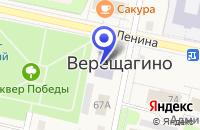 Схема проезда до компании МОУ ВЕРЕЩАГИНСКИЙ МЕТОДИЧЕСКИЙ КАБИНЕТ в Верещагино
