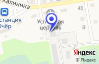 Схема проезда до компании ГАЗОВОЕ ПРЕДПРИЯТИЕ ПЕРМРЕГИОНГАЗ в Очере