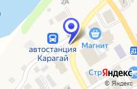 Схема проезда до компании МАГАЗИН БЫТОВОЙ ТЕХНИКИ ЭЛЬДОРАДО в Карагае