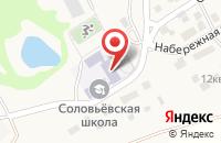 Схема проезда до компании Соловьёвская средняя общеобразовательная школа в Соловьёвке