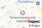 Схема проезда до компании Храм святых апостолов Петра и Павла в Павловке
