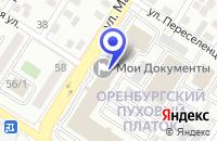 Схема проезда до компании ОРЕНШАЛЬ ТД в Оренбурге