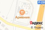 Схема проезда до компании Армения в Ивановке