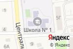 Схема проезда до компании Средняя общеобразовательная школа №1 в Пригородном