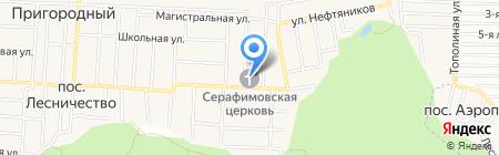 Храм Серафима Саровского на карте Аэропорта