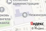 Схема проезда до компании Нежинский лицей в Нежинке