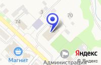 Схема проезда до компании ГОСКОМЭКОЛОГИЯ в Раевском
