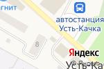 Схема проезда до компании Веста в Усть-Качке