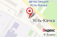 Схема проезда до компании Сладкая лавка в Усть-Качке