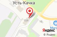 Схема проезда до компании Курорт Усть-Качка в Усть-Качке