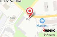 Схема проезда до компании Усть-Качка Сервис в Усть-Качке