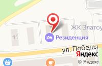 Схема проезда до компании Residence в Усть-Качке