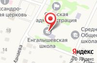 Схема проезда до компании Средняя общеобразовательная школа с. Енгалышево в Енгалышево