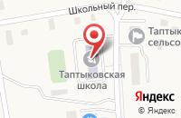 Схема проезда до компании Основная общеобразовательная школа с. Таптыково в Таптыково
