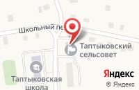 Схема проезда до компании Фельдшерско-акушерский пункт с. Таптыково в Таптыково