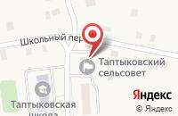 Схема проезда до компании Участковый пункт полиции в Таптыково