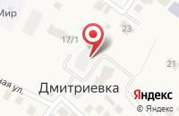 Схема проезда до компании Мандарин в Дмитриевке