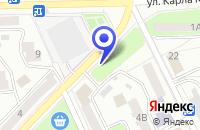 Схема проезда до компании ЛОТОС в Кумертау