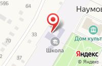 Схема проезда до компании Средняя общеобразовательная школа в Наумовке