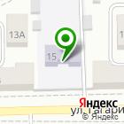 Местоположение компании Детский сад №1, Ромашка