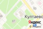 Схема проезда до компании Апрель в Култаево