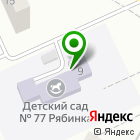 Местоположение компании Детский сад №77, Рябинка