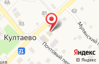 Схема проезда до компании Почтовое отделение с. Култаево в Култаево