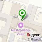 Местоположение компании Nastoyashiy vape