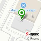 Местоположение компании Ключ Королевы