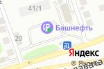 Схема проезда до компании АЗС в Уфе
