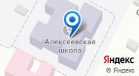 Компания Средняя общеобразовательная школа д. Алексеевка на карте