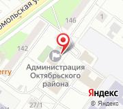 Администрация Октябрьского района городского округа г. Уфа