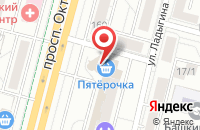 Схема проезда до компании Максим в Уфе