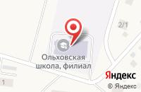 Схема проезда до компании Средняя общеобразовательная школа с. Ольховое в Ольховом