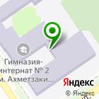 Местоположение компании Специализированная юношеская автомобильная школа