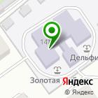 Местоположение компании Детский сад №32, Русалочка