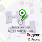 Местоположение компании Детский сад №31, Аленушка