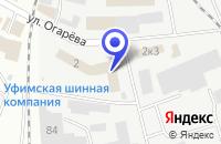 Схема проезда до компании ТОПАСУФА в Уфе